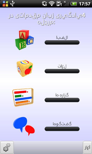 English for Farsi Speakers