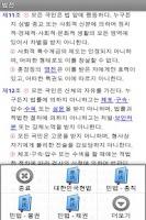 Screenshot of 법전