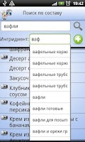 Screenshot of Рецепты X