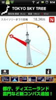 Screenshot of TokyoSkyTree