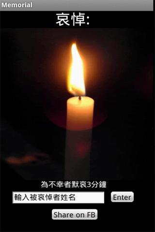 Memorial for chinese hero