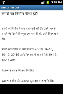 Vastu Shastra in Hindi - screenshot