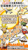 Screenshot of 国盗り合戦 -電車や旅行の移動で遊ぶ位置情報スタンプラリー!