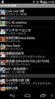 Screenshot of 日本動畫新番
