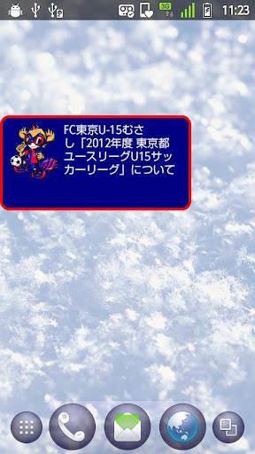 FC東京ウィジェット