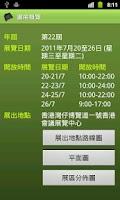 Screenshot of 2011香港書展指南