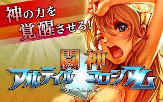 Screenshot of 闘神!アルテイル★コロシアム