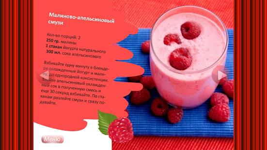 Смузи для беременных рецепты с фото простые и вкусные 1