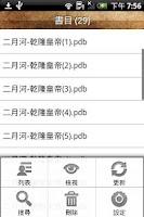 Screenshot of (請手動另行下載最新版本) MyBooks PDB閱讀器