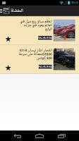 Screenshot of عالم السيارات
