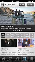 Screenshot of MEGA TV