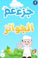 Screenshot of الحافظ الصغير