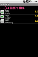 Screenshot of 単語帳メーカー
