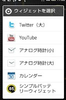 Screenshot of バッテリーウィジェット