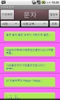 Screenshot of 카카오문자