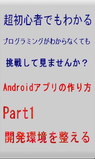超初心者用Androidアプリの作り方Part1