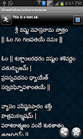 Screenshot of Sri Vishnu Sahasranamam Telugu
