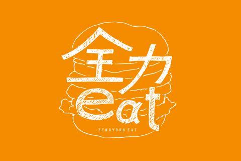 全力eat