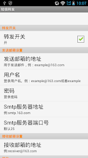 Sms Forwarder - screenshot
