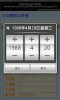 Screenshot of Numerology Number Calculator