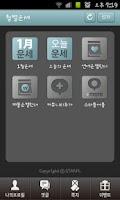 Screenshot of 월별운세1월