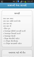 Screenshot of Gujarati Recipes Book
