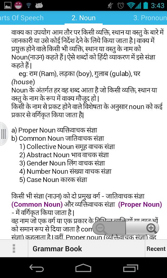 Grammar essay
