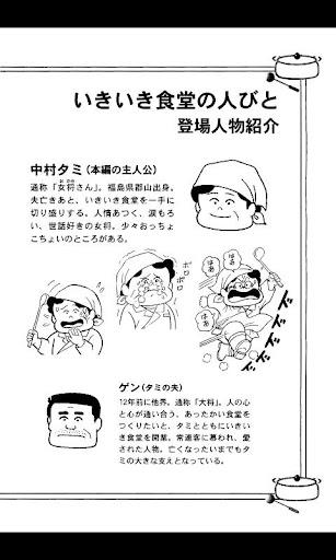 免費漫畫App|いきいき食堂の人びと2|阿達玩APP