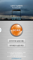 Screenshot of 기상레이더