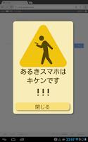 Screenshot of 歩きスマホ防止 for ジュニア