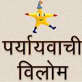 Paryayvachi - Hindi Synonyms APK for Bluestacks