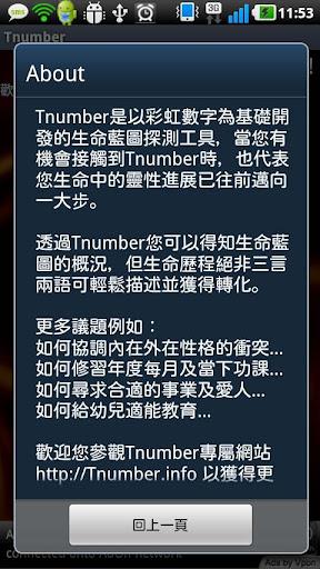 【免費生活App】Tnumber  超神奇!!  生命藍圖探測器-APP點子