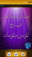 Screenshot of ادعية وزيارات