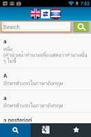 Screenshot of English Thai Dictionary