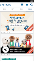 Screenshot of PETBOOK 펫북