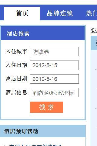 玩防城港订房网中国预定住宿酒店比价旅馆旅游