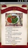 Screenshot of Национална българска кухня
