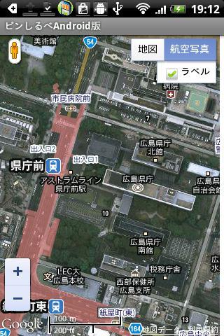 玩免費旅遊APP|下載広島市電話帳 app不用錢|硬是要APP