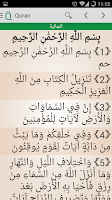 Screenshot of QApp - Quran Daily