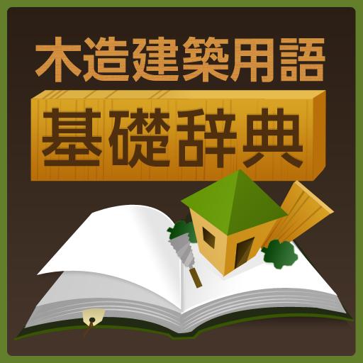 木造建築用語基礎辞典 教育 LOGO-玩APPs