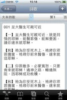 Screenshot of 教會詩歌