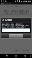 Screenshot of 会話のネタメーカー