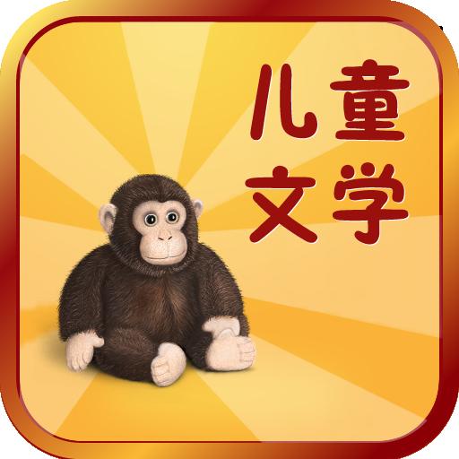 儿童文学大全 教育 App LOGO-硬是要APP
