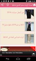 Screenshot of أحدث أزياء سحر الشرق 2014