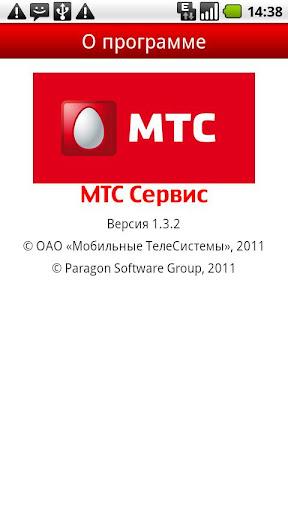 МТС Сервис