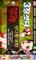 Screenshot of 미스터섯다왕 - 대회버전