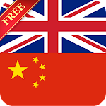Offline English Chinese Dict. APK Image