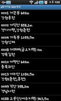Screenshot of 등산지도 3000 산 GPS