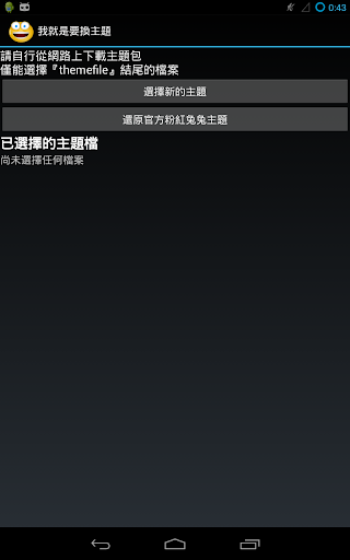 我就是要換主題 for android screenshot