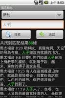 Screenshot of 《聖經》和合本